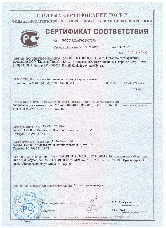 Цена бетона казань бетон в60 в москве